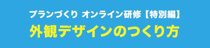 プランづくりオンライン研修【特別編】外観デザインのつくり方