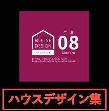 ハウスデザイン集