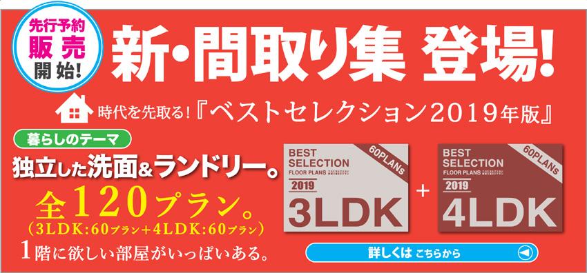 ◆ベストセレクション2019先行予約HPバナー_PHP01