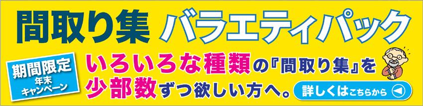 ◇間取り集バラエティパックHPバナー_PHP01