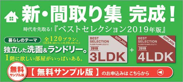 ◇ベストセレクション2019完成HPバナー_PHPol_02