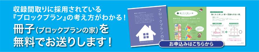 ブロックプランの家(資料請求)_2019.01のコピー01