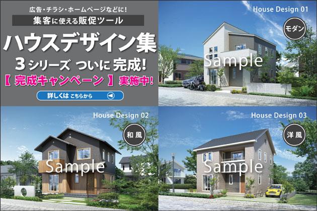 ハウスデザイン集 3シリーズが完成!