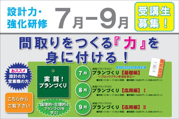 2017研修セミナー 7月-9月 受講生 募集!