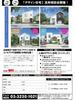 デザイン住宅:無料活用セミナー【申込用紙】(2017