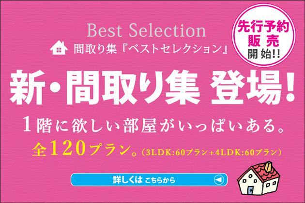 間取り集 ベストセレクション登場!