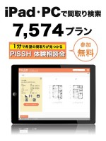 Microsoft PowerPoint - PISSH無料相談会用
