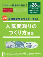 セミナー2017.11【人気間取りのつくり方】_P01