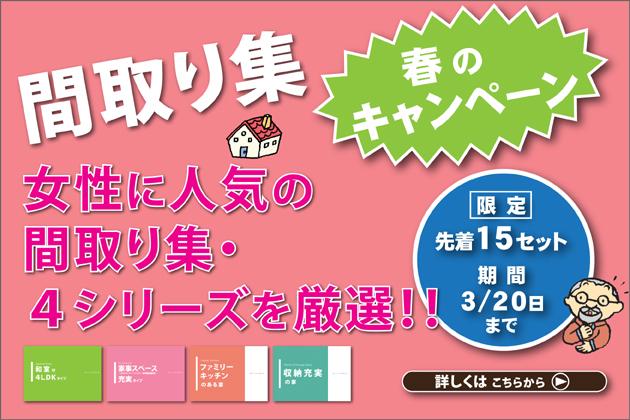 間取り集 春のキャンペーン2018.02