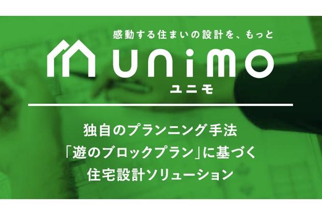 uniumoホームページ