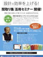間取り集活用セミナー(表):案内(2018.06)_ol