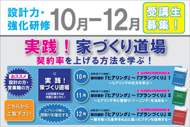 2019研修セミナー 10月-12月 受講生 募集!