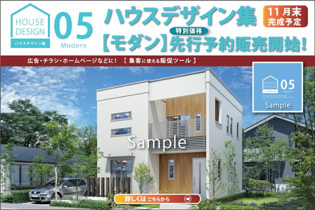 ハウスデザイン集05 モダンタイプ