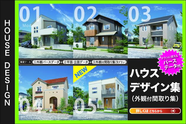 ハウスデザイン集01-05