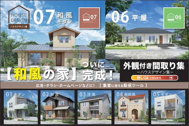 ハウスデザイン集01-07