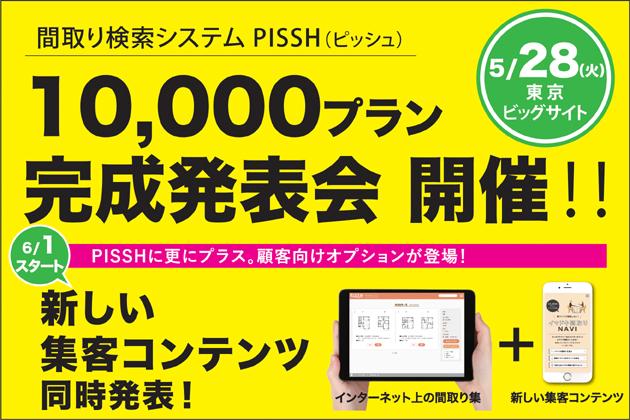 PISSH完成発表会