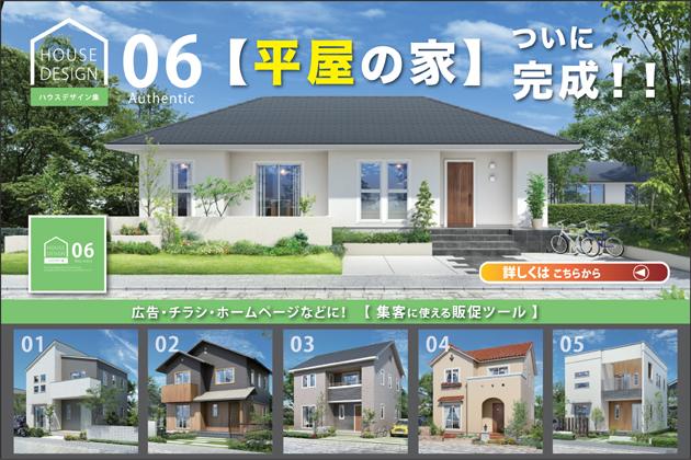 ハウスデザイン集01-06