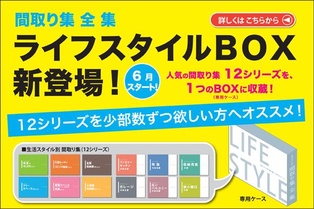 間取り集キャンペーン ライフスタイルBOX 新登場!