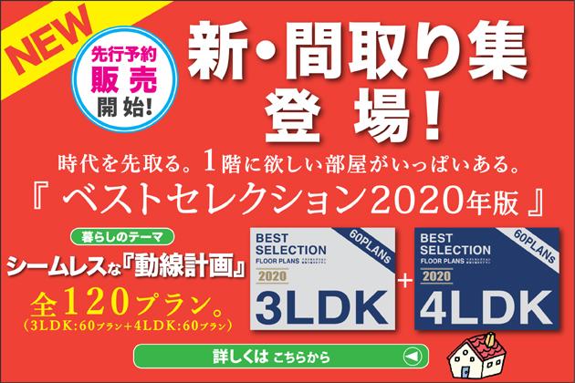 間取り集『ベストセレクション2020』先行予約販売