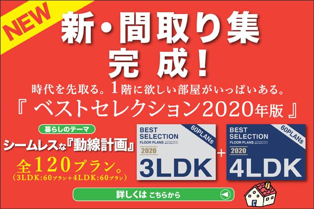 間取り集『ベストセレクション2020』完成