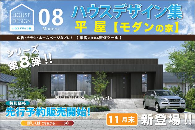 ハウスデザイン集08【平屋モダンの家】先行予約販売 開始!