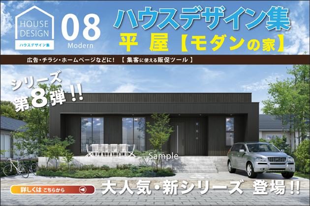 ハウスデザイン集08【平屋モダンの家】完成!