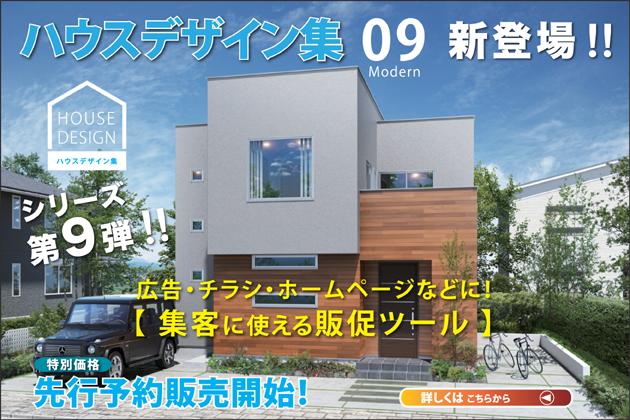 ハウスデザイン集09 先行予約スタート