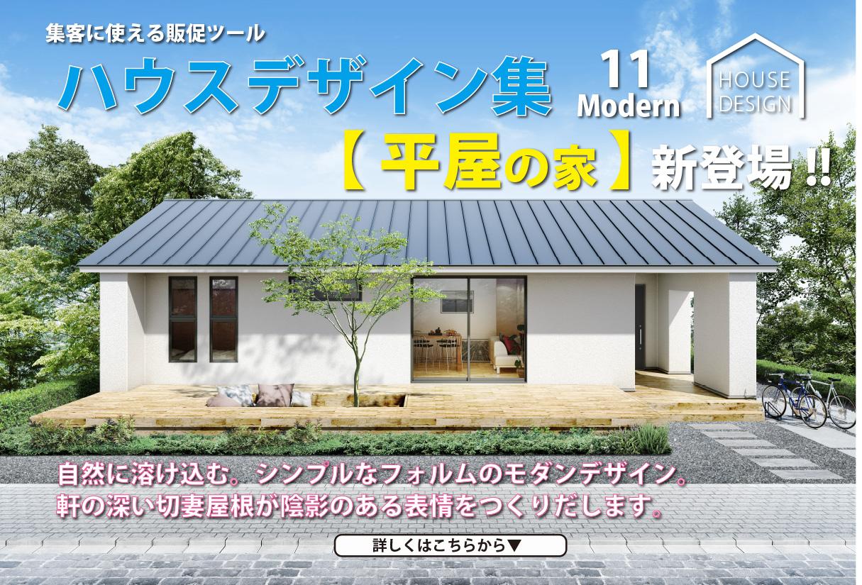 ハウスデザイン集11モダン新登場!
