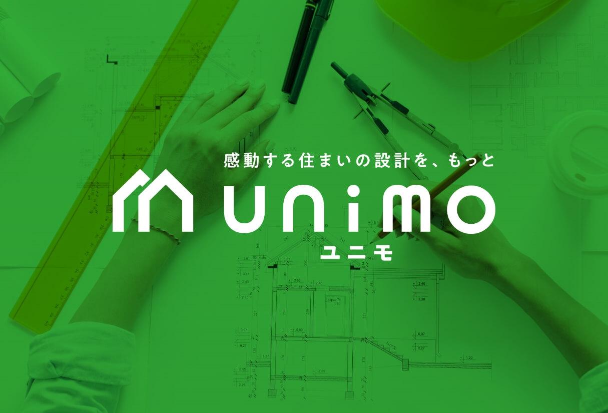 「感動する住まいの設計を、もっと」unimo