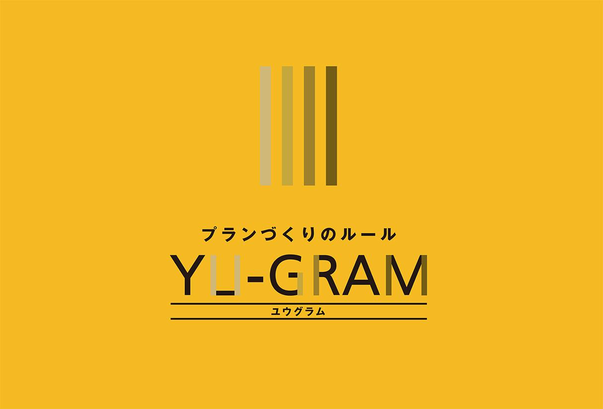 プランづくりのルール YU-GRAM(ユウグラム)