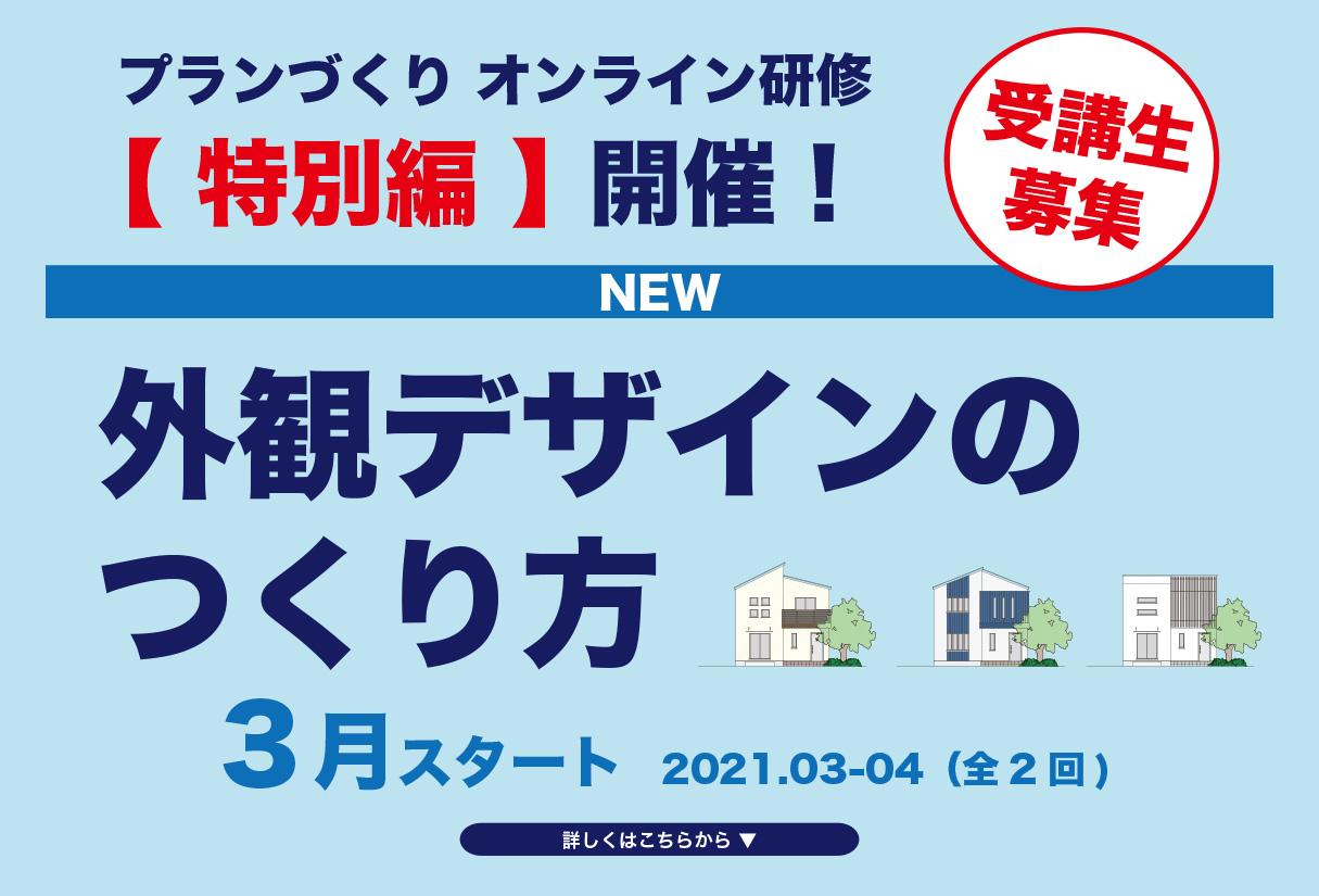 プランづくりオンライン研修【外観編】開催!