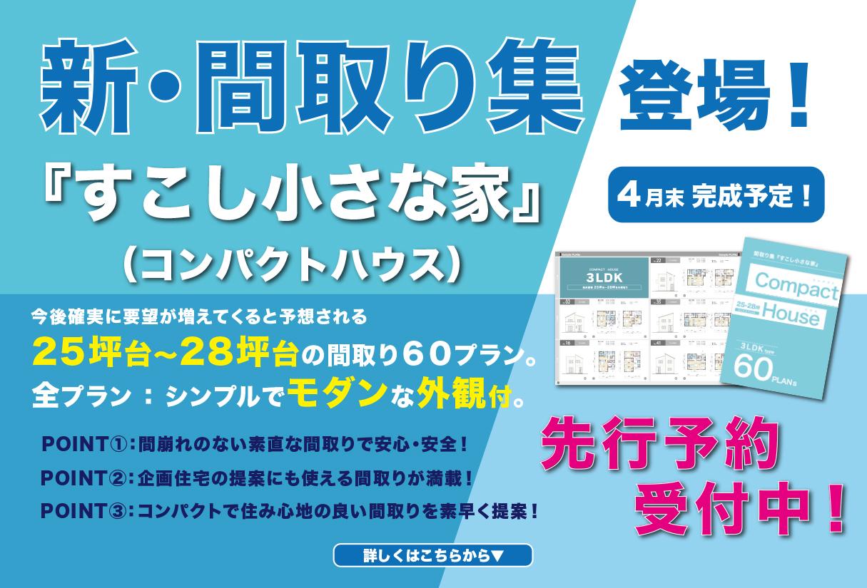 新・間取り集『すこし小さな家』登場!