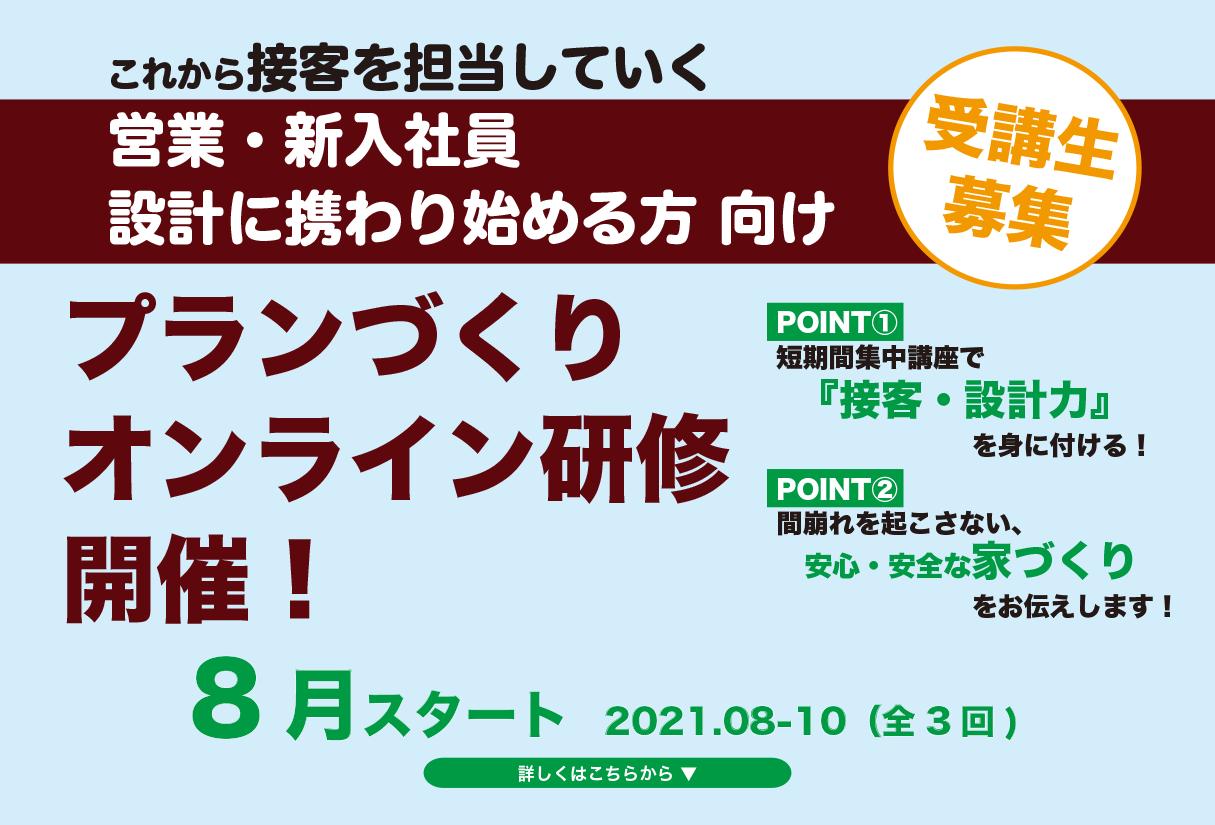 プランづくりオンライン研修 開催!