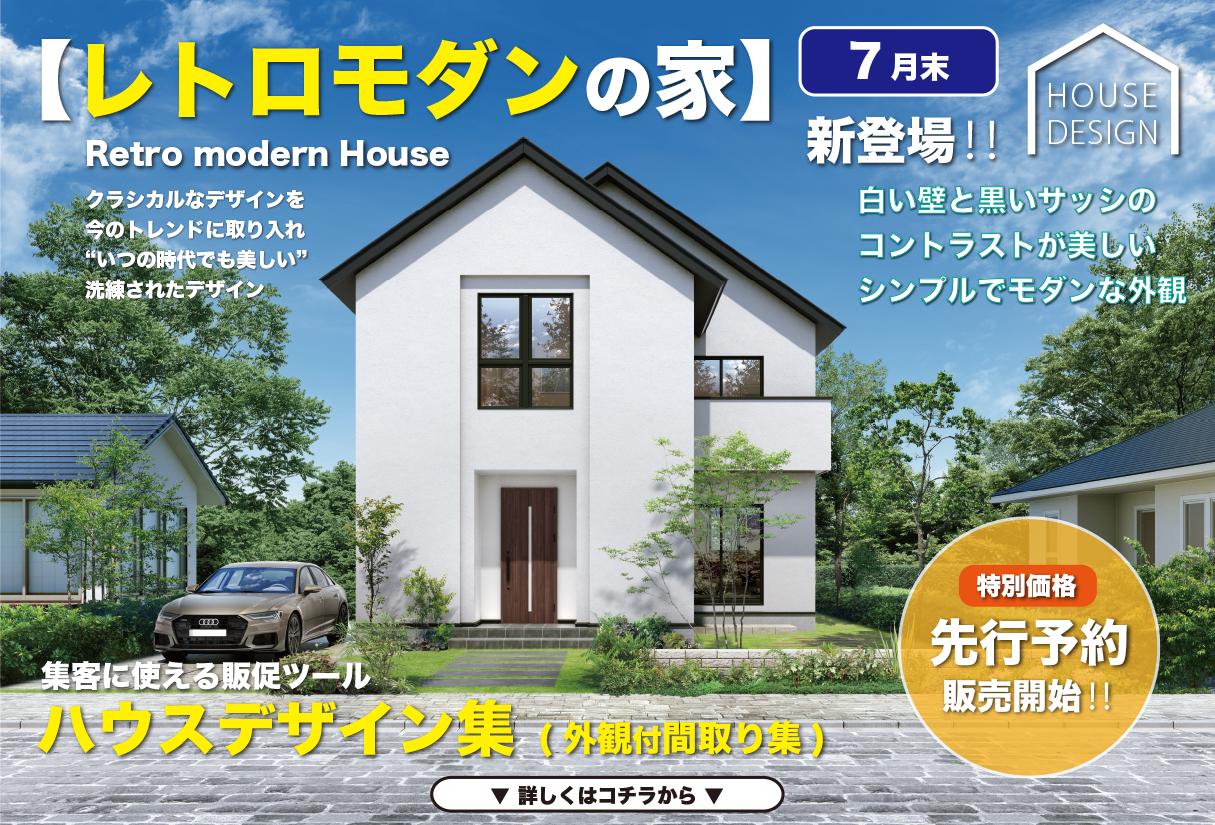 ハウスデザイン集 12 モダン 新登場!